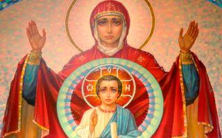 Народные приметы и традиции 9-10 декабря: Знамение Пресвятой Богородицы и память Георгия Победоносца