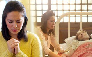 «Господи, услышь молитву, облегчи мою с болезнью битву»: сильнейшие молитвы за здравие