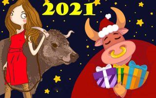 Что приготовил 2021 год для Быков: полноценный гороскоп