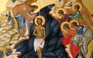Богоявление (Крещение Господне): значение праздника для православных христиан