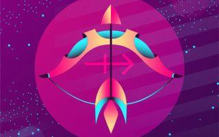 Горит моя душа: гороскоп для женщин-Стрельцов на весь 2021-й