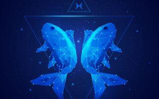 Финансы, здоровье и любовь: что ждёт в 2021 всех Рыб
