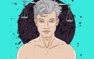 Вечер или ночка: гороскоп на 2021 для мужчин-Весов