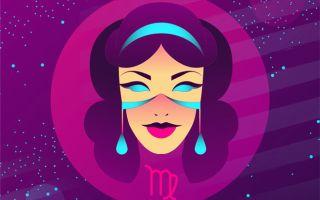 Все двери открыты: гороскоп для женщин-Дев на 2021 год