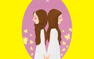 «Держите ушки на макушке»: гороскоп на март для Близнецов